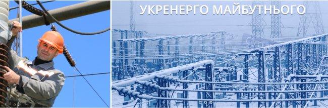 Eléctrica pública ucraniana Ukrenergo invierte 860.000 euros en Dynamics AX